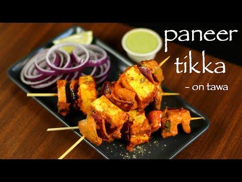 paneer tikka recipe | recipe of paneer tikka on tawa | how to make dry paneer tikka