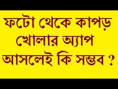 Xxx Mp4 Photo থেকে কাপড় খোলার অ্যাপ আসলেই কি সম্ভব Hot Topic Bangla Mobile Tips 3gp Sex