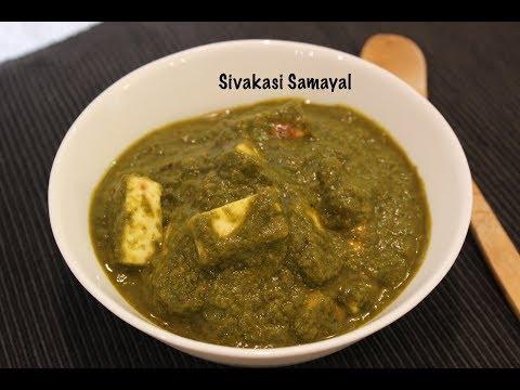 Palak Paneer(பாலக் பனீர்)Sivakasi Samayal / Recipe - 478