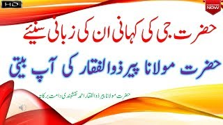 Hazrat Moulana Pir Abdur Rahim Naqshbandi Mujadidi Sahib DB