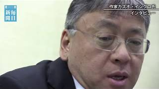 ノーベル文学賞:カズオ・イシグロさん 長崎出身の日系人
