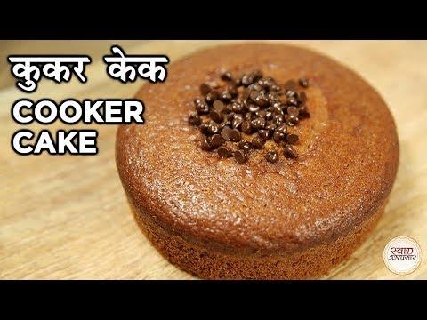 How To Make Cake In Pressure Cooker | प्रेशर कुकर में बनाइए बिना अंडे का केक | Recipe In Hindi |Neha