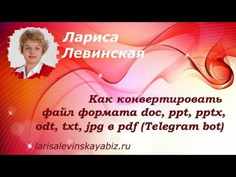� Как конвертировать файл формата doc, ppt, pptx, odt, txt, jpg в pdf (Telegram bot)