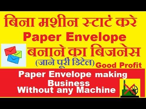 बिना मशीन शुरूकरे लिफाफा बिज़नेस|Envelope making/Manufacturing Business ideas in hindi, in india