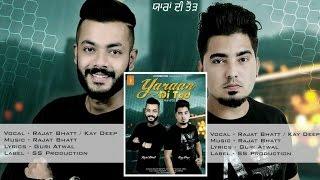 Yaraan Di Tod - New Punjabi Song 2017 - SS Production