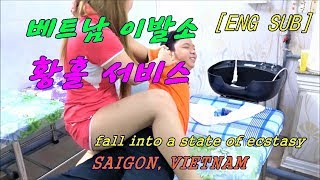 ENG SUB     Vietnams Charming Massage