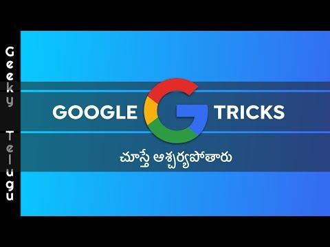 Google Tricks And Secrets | Telugu | Geeky Telugu