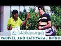 Englishkaran Tamil Movie Vadivel And Sathyaraj Intro Online Tamil Movie