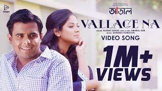 Vallage Na Sonia Nusrat , Video Song , ARAAL (2017 Short Film) , Siam & Urmila , Ahmmed Humayun
