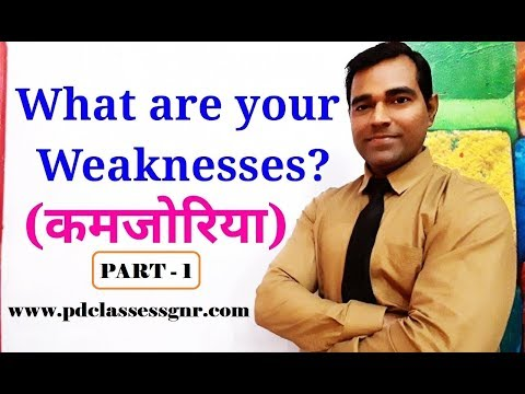 What Are Your Weaknesses? Examples of Greatest Weakness : Job Interview Question