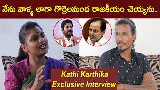 Dubbaka Independent MLA Candidate Kathi Karthika Latest Interview    Dancer Teja    Popcorn Media
