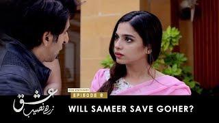Will Sameer Save Goher | Ishq Zahe Naseeb | HUM TV | HUM Spotlight
