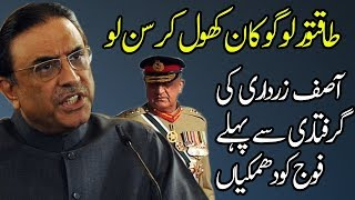 Asif Zardari is Giving A Message to Qamar Bajwa in a Speech