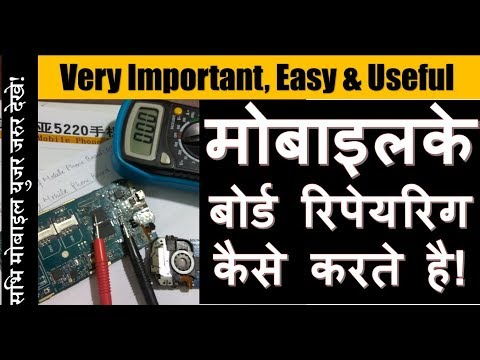 How to find fault in mobile phone board by tracing its circuit with multimeter and repairing |