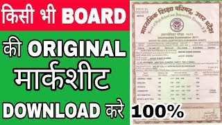 High school aur Intermediate ka marksheet download kaise