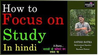 how to focus on study in hindi