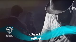فاروق الخطيب ونور الزين - علموك ( بالكلمات حصريا ) 2019