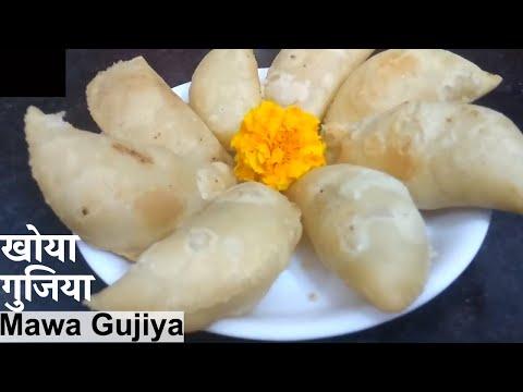 Holi special Mawa Gujiya Recipe in hindi - मुँह में जाते ही घुल जाएगी ये गुजिया