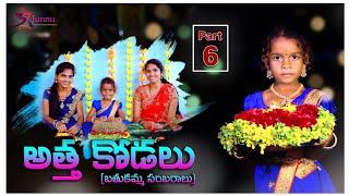 Attha kodalu part-6 ( batukamma sambaralu) // ultimate village comedy // 5star junnu // 5star Laxmi/