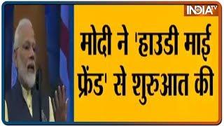 Howdy Modi: PM Modi का बड़ा वार, कहा जिनसे अपना देश नहीं संभलता उन्हें 370 से दिक्कत