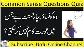 GK sawal jawab Urdu me Videos - 9tube tv
