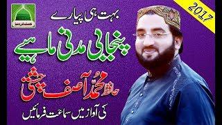 Naat Sharif.Madani Mahiye Hafiz Muhammad Asif Chishti 2017