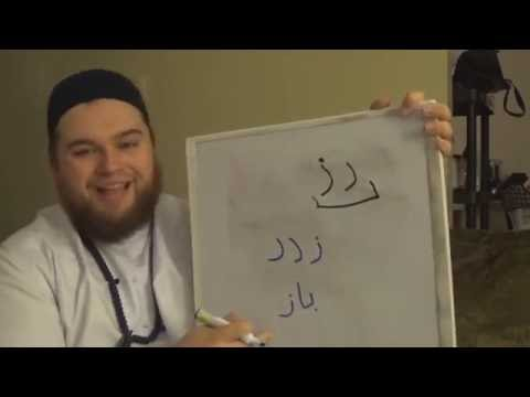 The Arabic Script in Depth part 4