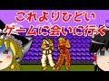 【ゆっくり実況】#5 レトロ海賊ゲー発掘隊【Street Fighter Ⅱ Pro】