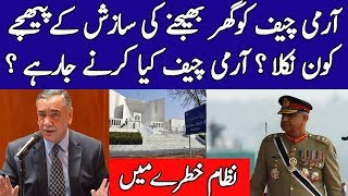 Qamar Bajwa Taking Action After Sc Decision & May Change The Whole System