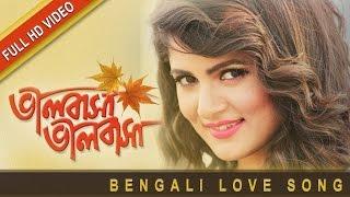 Bolto Lok e bashle bhalo I Bhalobasa Bhalobasa | Bengali song video