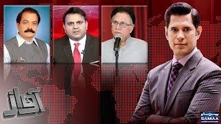 Zainab Case mein Hukumat Nakaam | Awaz | SAMAA TV | 11 JAN 2018