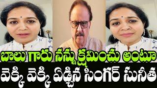 Singer Sunitha Emotional Words About SP Balasubrahmanyam | Sunitha Cried For SP Balu |  Indiontvnews