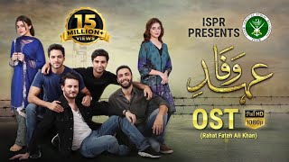 Ehd-e-Wafa OST   Rahat Fateh Ali Khan   (ISPR Official Song)