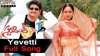 Yevetti Full Song ll Student No.1 Songs ll Jr.N.T.R, Ghajala