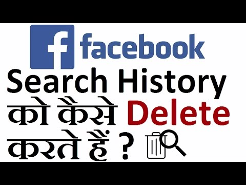 How to Delete Facebook Search History in MOBILE | PC | LAPTOP - in Hindi (2017)