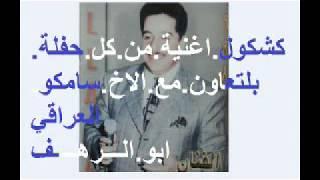 محمد عبد الجبار كشكول اغنية من كل حفلة