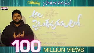 #AlaVaikunthapurramuloo - Thaman S Celebrating Samajavaragamana 100M Views | Allu Arjun, Pooja Hegde