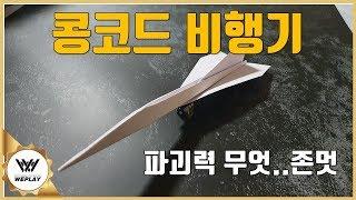 [위플레이] 콩코드 종이비행기 파괴력 칼리스타 평타 가능