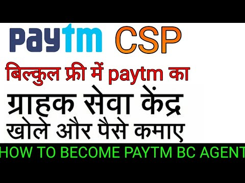 How can become a Paytm Payments Bank BC Agent?