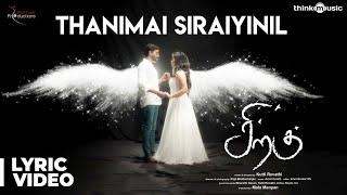 Siragu | Thanimai Siraiyinil Song Lyric Video | Hari, Akshitha | Arrol Corelli | Kutti Revathi