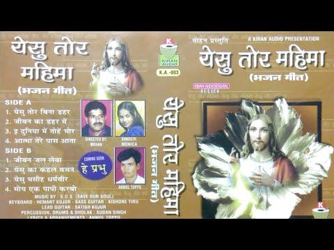 Xxx Mp4 Yesu Tor Mahima Sadri Christian Song Album 3gp Sex