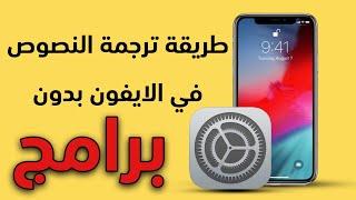 ميزة مخفية في الايفون لترجمة النصوص بدون برامج و انترنت | شاهد الان 2019