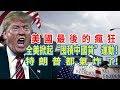 """美國最後的瘋狂,全美掀起""""囤積中國貨""""運動!特朗普都氣炸了!"""