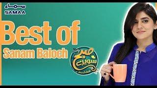 Best Of Subh Saverey Samaa Kay Saath | Sanam Baloch | 24 Feb, 2019