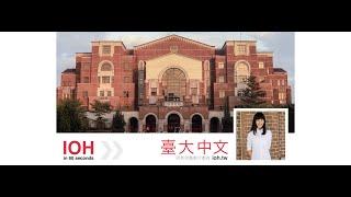 [1分鐘精華篇] 臺灣大學|中文系|方譽蓉