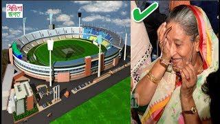 শেখ হাসিনার স্বপ্ন পূরণে পদ্মার তীরে নির্মাণ হবে নতুন ক্রিকেট স্টেডিয়াম দেখুন !! sheikh hasina