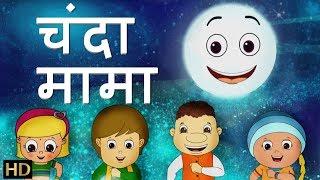 Chanda Mama (चंदा मामा) Plus More Hindi Rhymes Collection For Kids | Shemaroo Kids Hindi