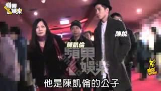 何如芸約偷腥夫看電影 陳凱倫拉銳寶貝拜胡瓜--蘋果日報 20150117