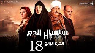 Selsal El Dam Part 4 Eps | 18 | مسلسل سلسال الدم الجزء الرابع الحلقة