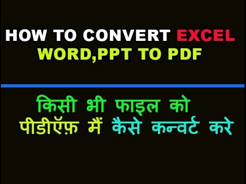 How to Convert Excel,Word,PPT to PDF Tutorial in Hindi/Urdu